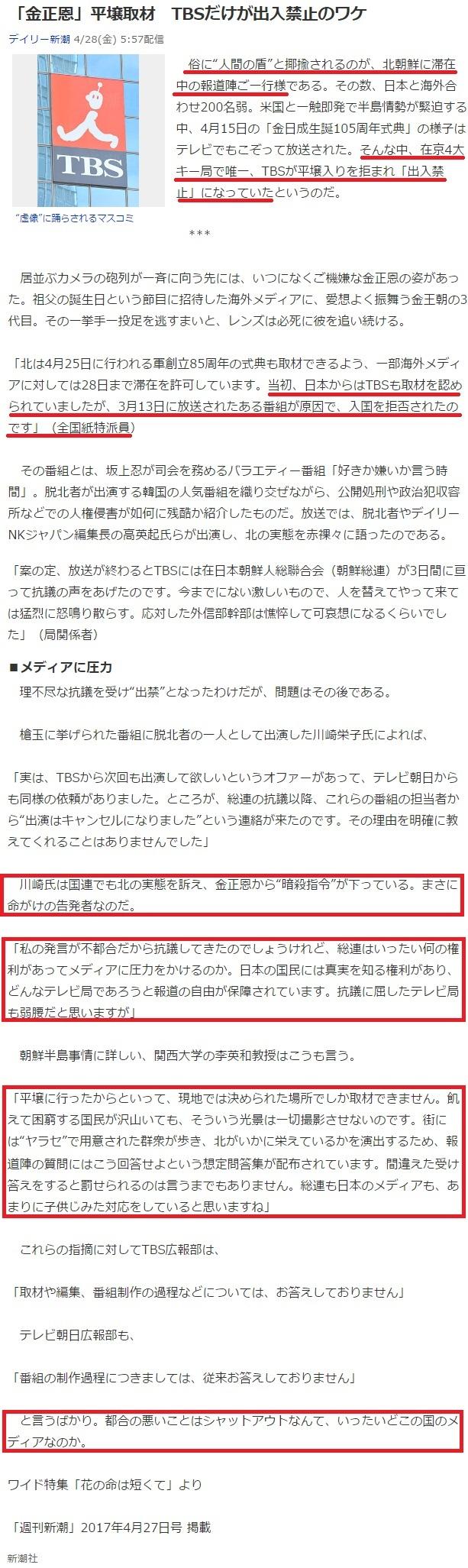 「金正恩」平壌取材 TBSだけが出入禁止のワケ
