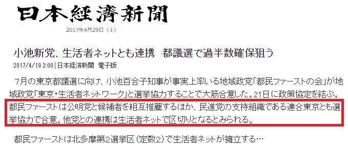 反日パヨクと組む小池新党2