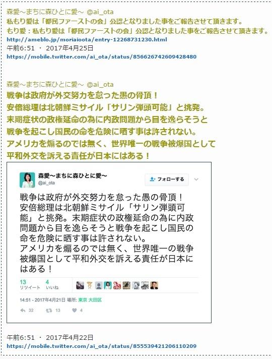 元ミン死党で小池新党候補者が早速安倍政権批判をして北チョンを擁護