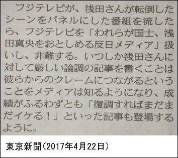 浅田真央転倒パネル設置したウジテレビ1