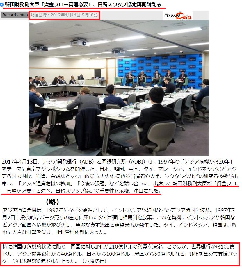 チョン財務副大臣「日本との通貨スワップお願いした」