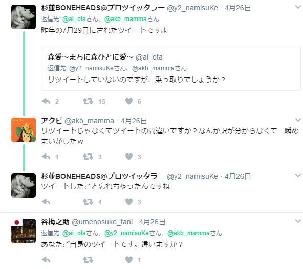 ミン死党の森愛2