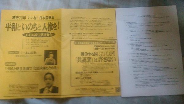 広島のアカチョンだらけの護憲集会2