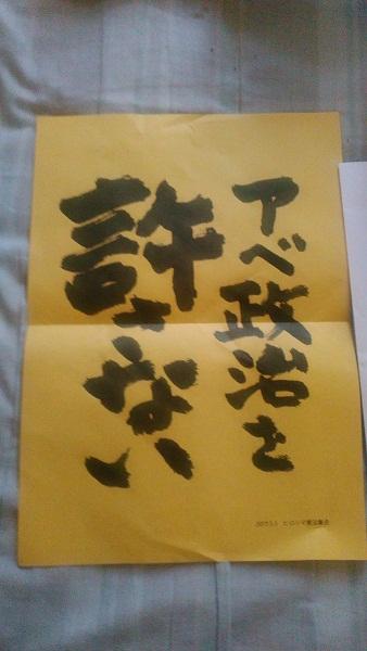 広島のアカチョンだらけの護憲集会4
