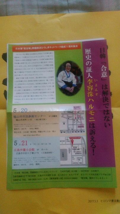 広島のアカチョンだらけの護憲集会5