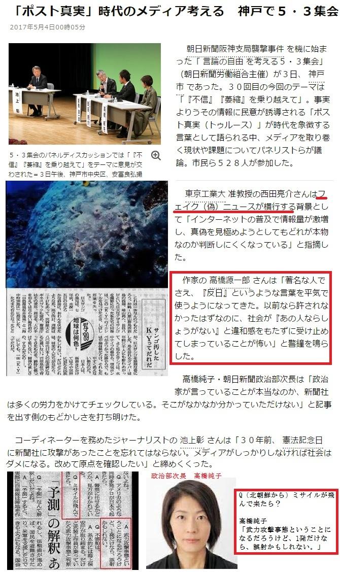 高橋源一郎「反日を禁止用語に」2