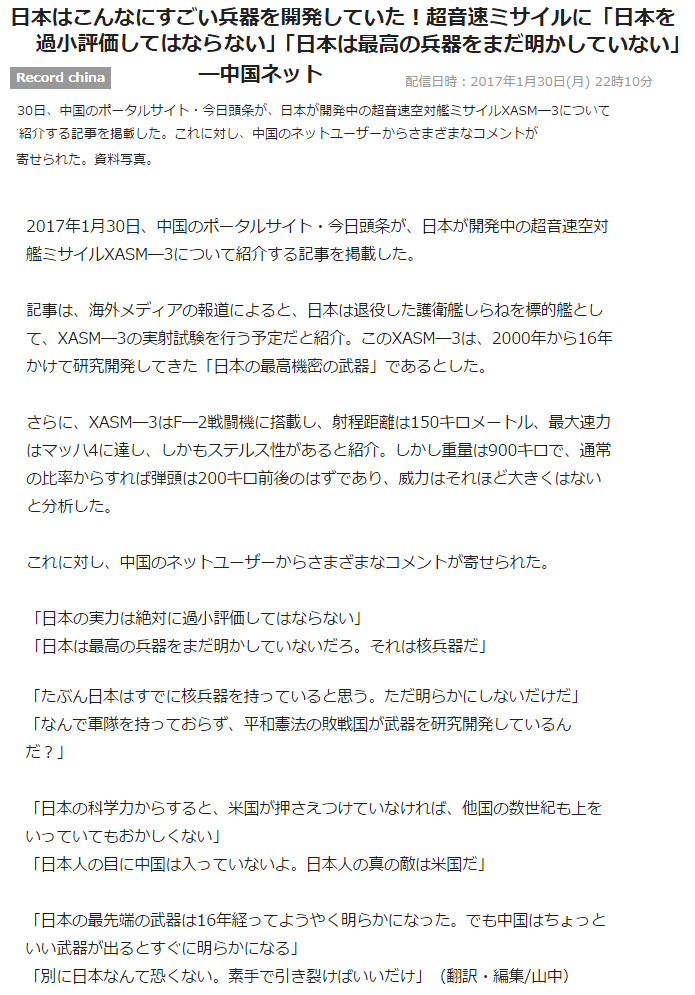 シナがビビる日本の秘密兵器