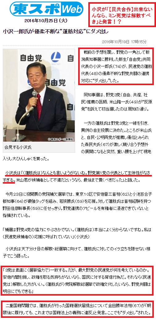 小沢「民共合作出来ないならミン死党は解散すべき」