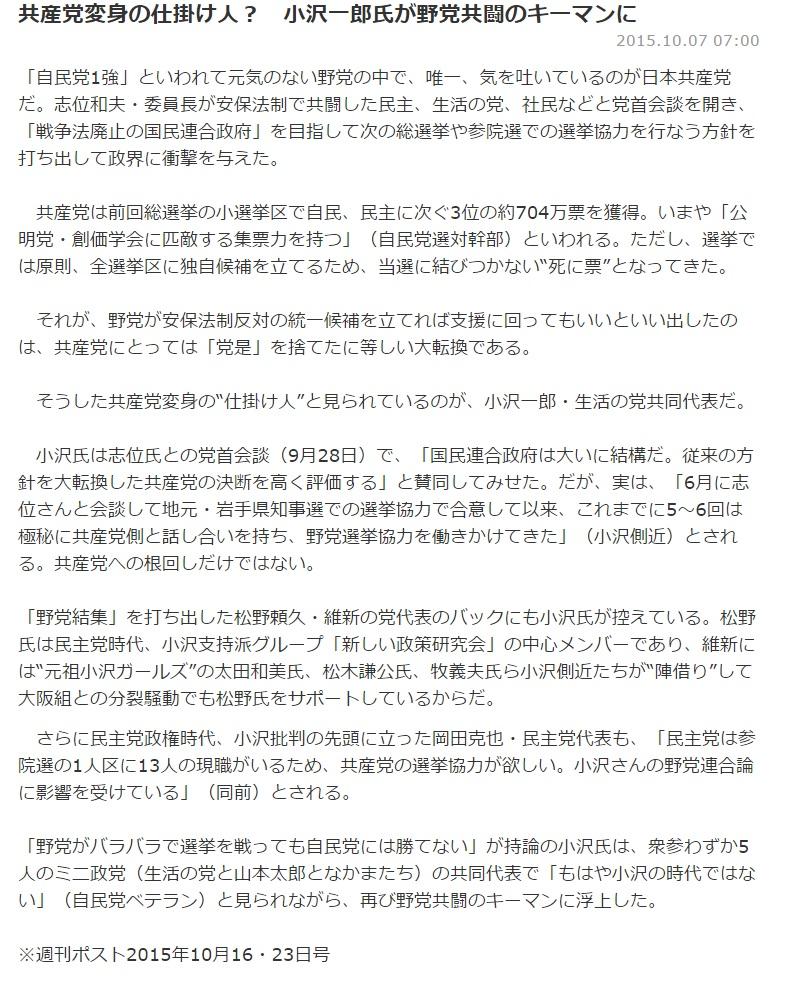 小沢が共産党にアドバイス