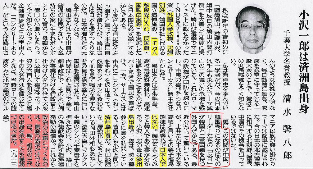 小沢一郎は済州島出身の出自