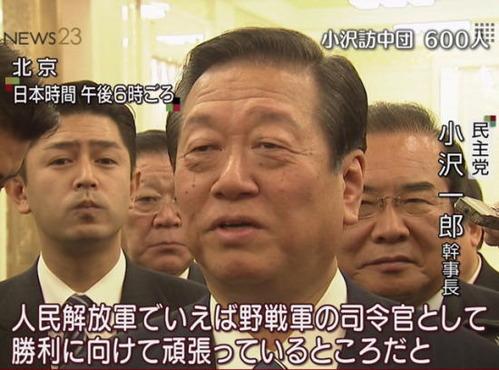 小沢「人民解放軍の野戦司令官として頑張っている」