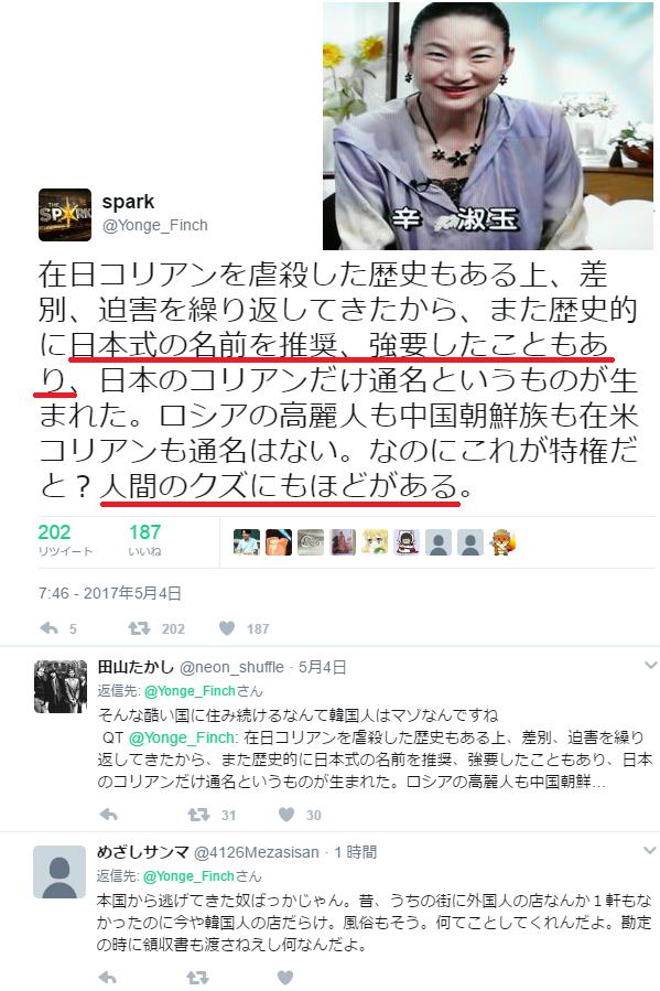 辛淑玉「日本人はクズにもほどがある」