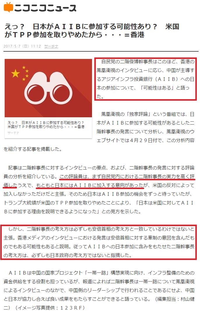 二階俊博幹事長「中国が主導するアジアインフラ投資銀行(AIIB)への日本の参加について、可能性はある」