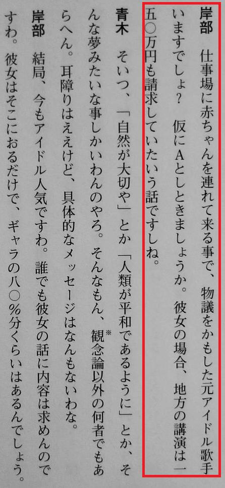 岸部四郎「アグネスの講演料は150万円」2
