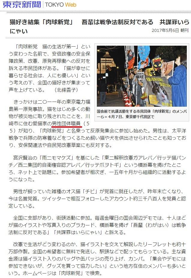 民進党支持の東京新聞も応援する肉球新党