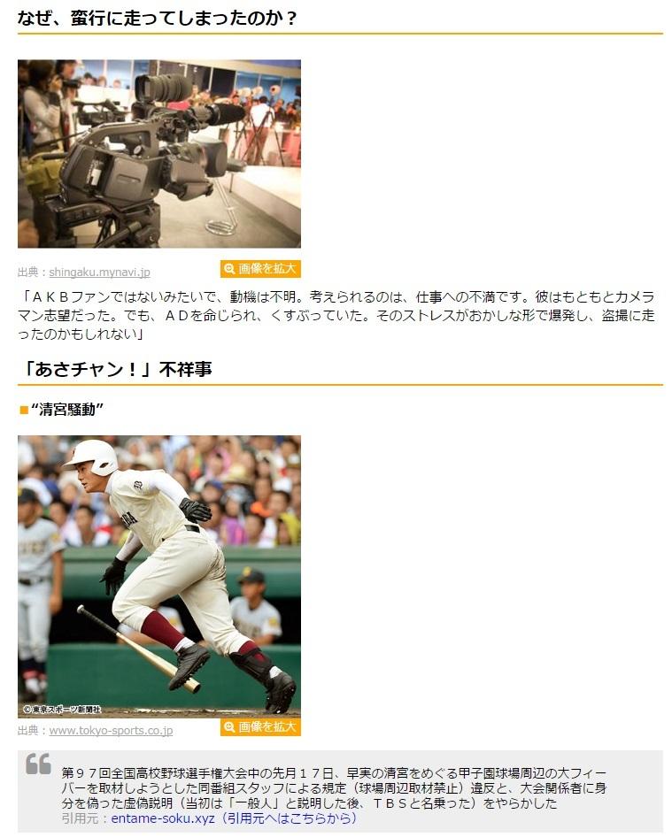 TBS「あさチャン!」のADがTBS局内で盗撮!2