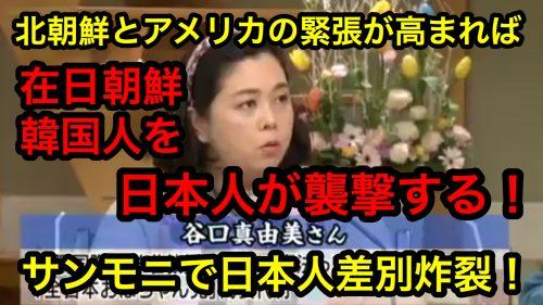 TBSサンモニで谷口真由美が日本人による在日への加害を懸念