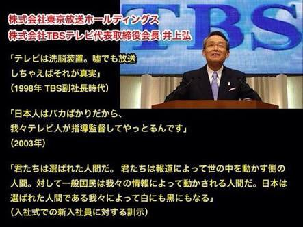 TBSのチョンの代表の訓示
