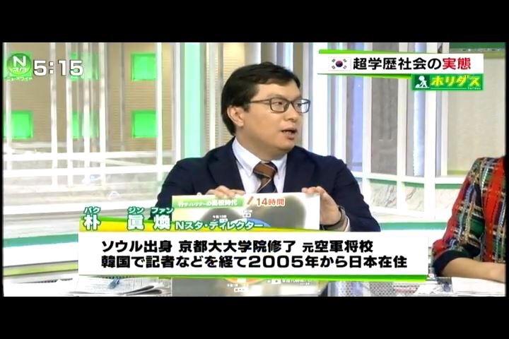 TBSの番組Nスタのディレクターで元韓国空軍将校の