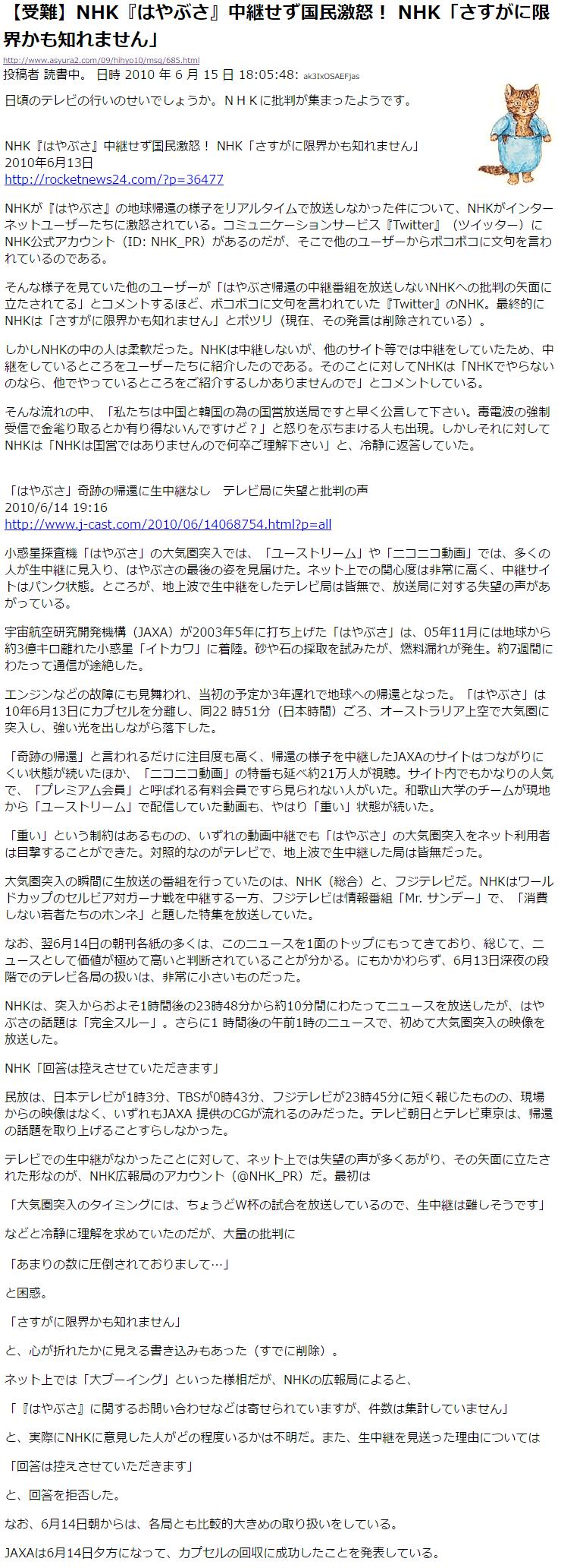 NHK『はやぶさ』中継せず国民激怒!