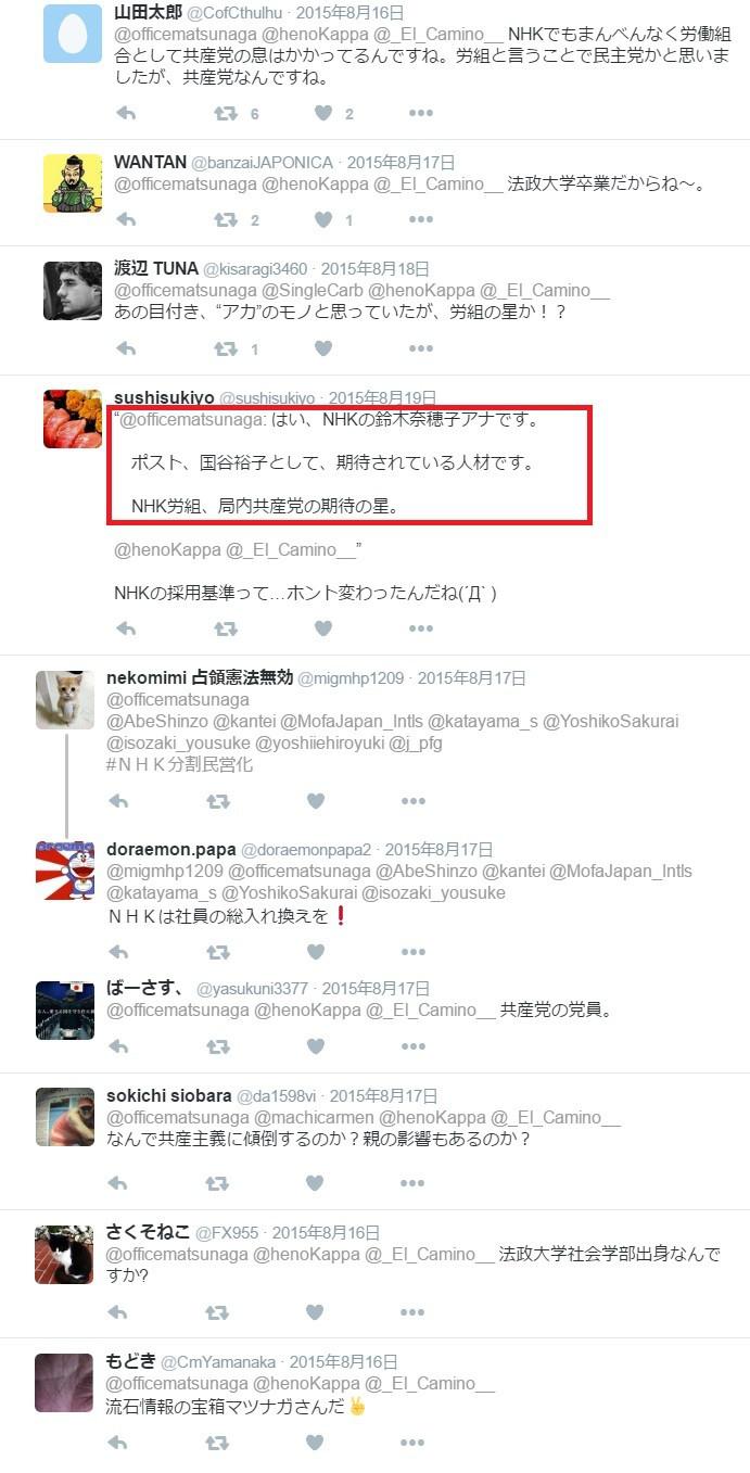 NHKの鈴木奈穂子アナ NHK労組、局内共産党の期待の星