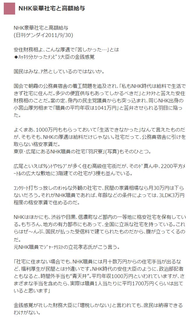 NHK豪華住宅と高額給与