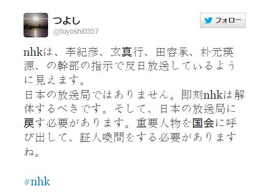 NHKの幹部の少なくとも4人はシナチョン1