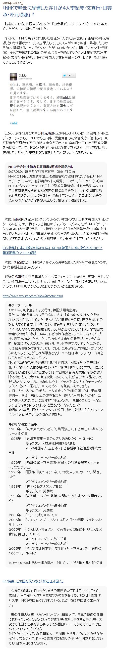 NHKの幹部の少なくとも4人はシナチョン2