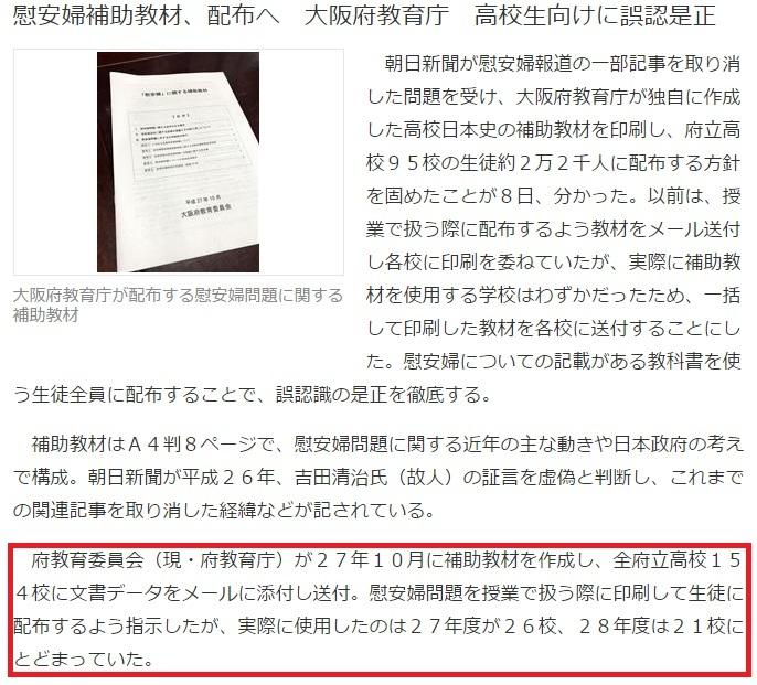 チョウニチのデマな売春婦詐欺を教科書補助教材で是正へ 阪府教育庁 高校生向けに誤認是正