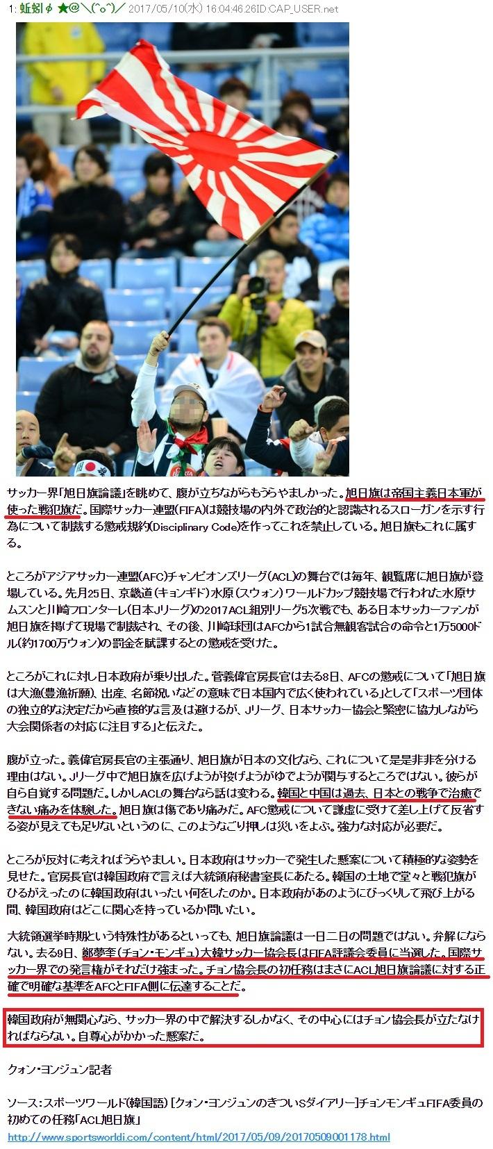 チョン記者「チョンがAFC理事になったから旭日旗使用禁止の旗を振れ」