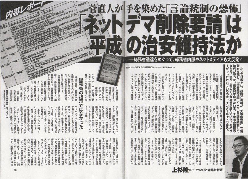 菅直人による平成の治安維持法