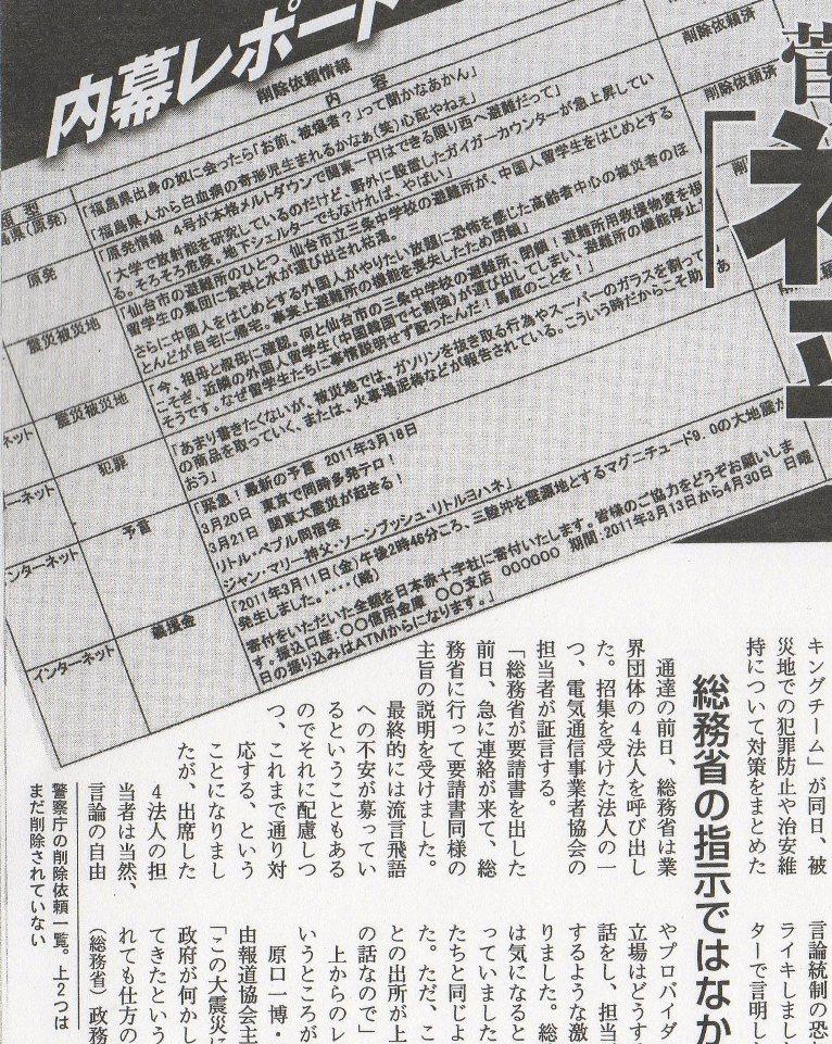 菅直人による平成の治安維持法2