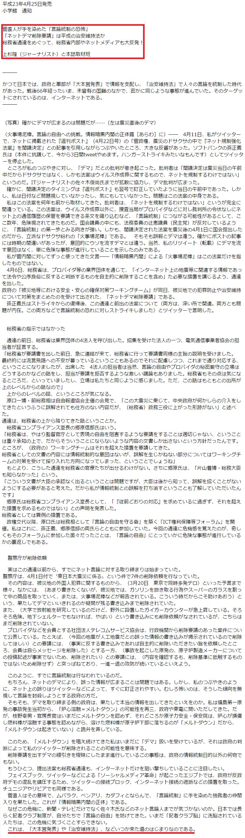 ミンス党が菅政権が推進した言論統制法