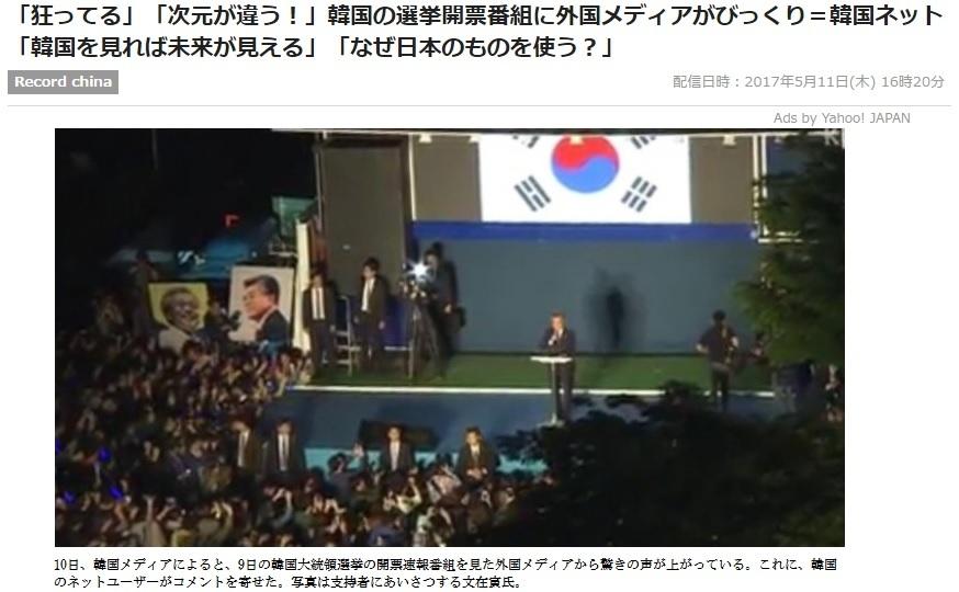 「狂ってる」「次元が違う!」韓国の選挙開票番組に外国メディアがびっくり1