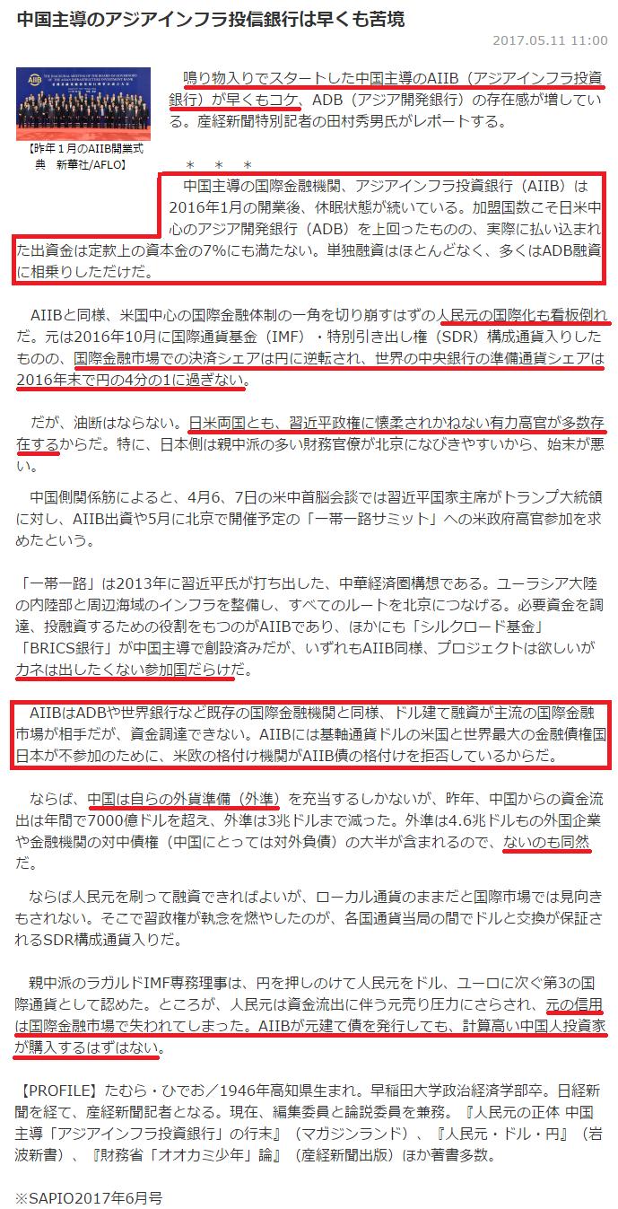 中国主導のアジアインフラ投信銀行は早くも苦境