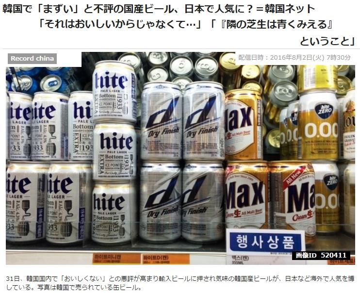 チョン国産の不味いビール1