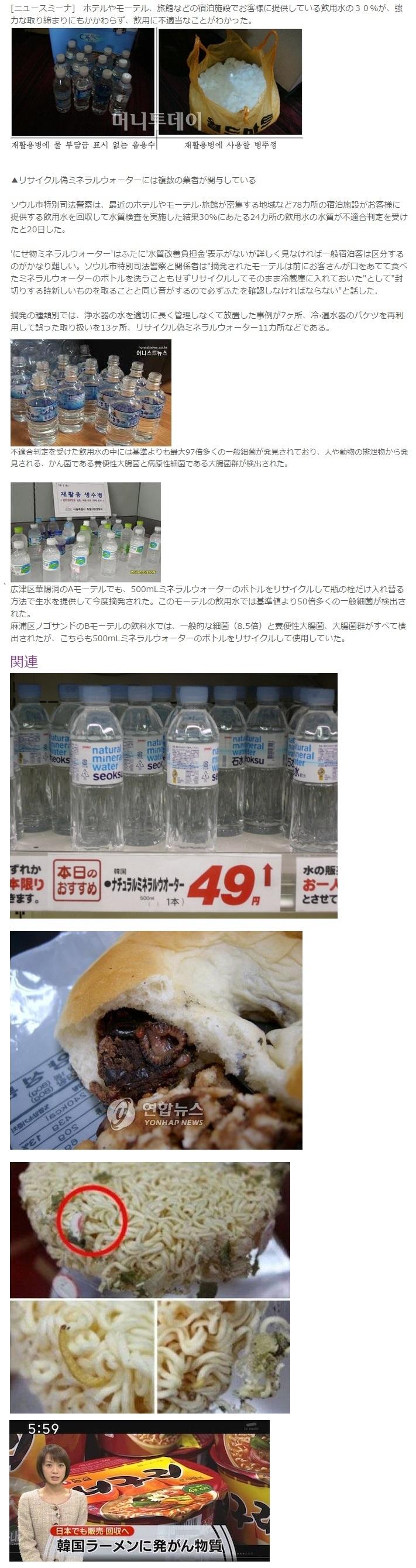 チョン国産ビールの水事情5