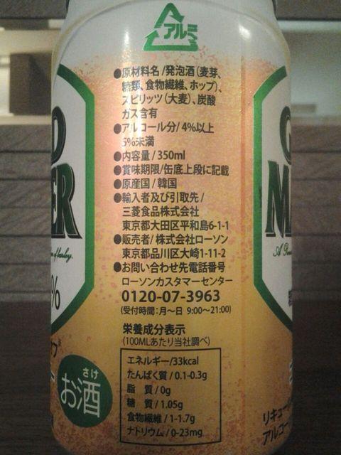 ローソンからチョン産ビール販売4