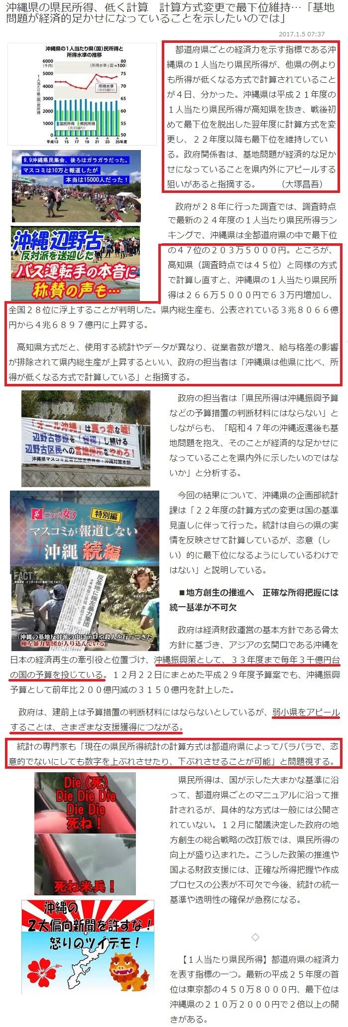 本土と沖縄県民の溝を深める為のプロパガンダ放送するNHKのウソを暴く3