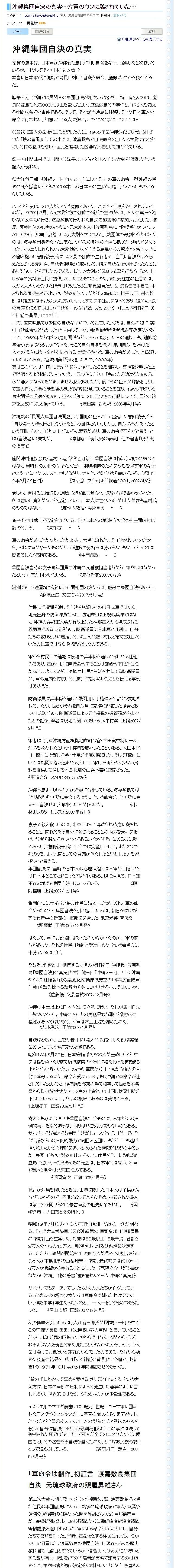 本土と沖縄県民の溝を深める為のプロパガンダ放送するNHKのウソを暴く4