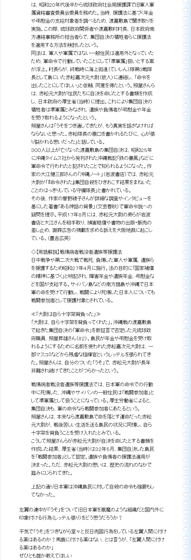 本土と沖縄県民の溝を深める為のプロパガンダ放送するNHKのウソを暴く5
