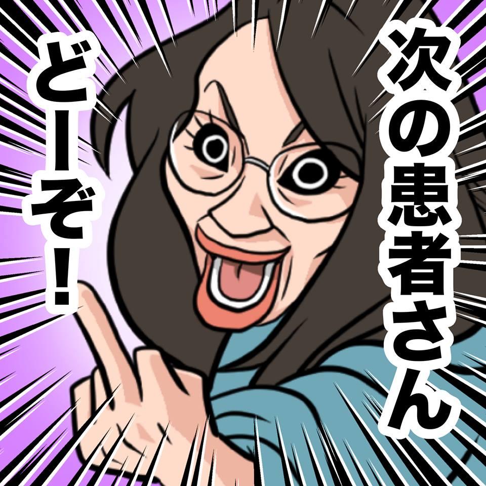 香山リカ「次の患者さん、どーぞ」