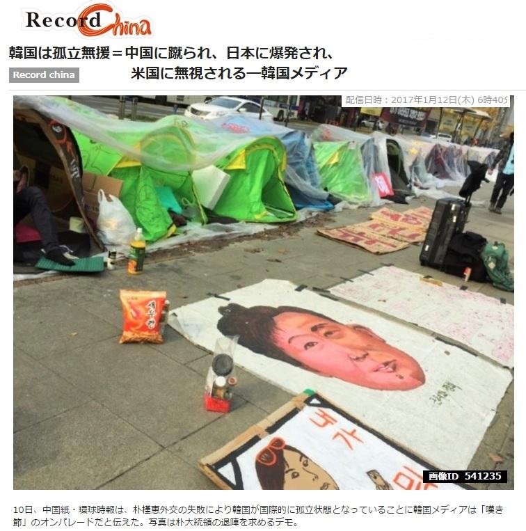 韓国は孤立無援=中国に蹴られ、日本に爆発され、米国に無視される1