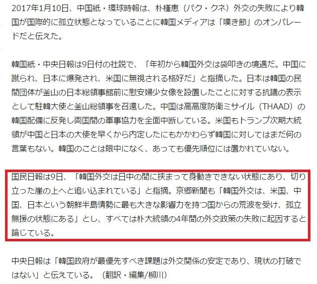 韓国は孤立無援=中国に蹴られ、日本に爆発され、米国に無視される2