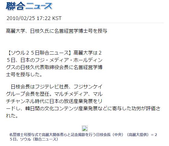 高麗大学、日枝久氏にチョン流の旗振り貢献で名誉経営学博士号を授与