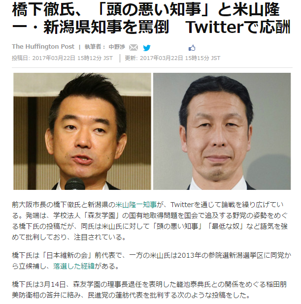 橋下「米山新潟県知事は頭が悪い」
