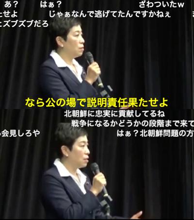 アカチョン辻本が沖縄県うるま市長選で被害者ヅラ