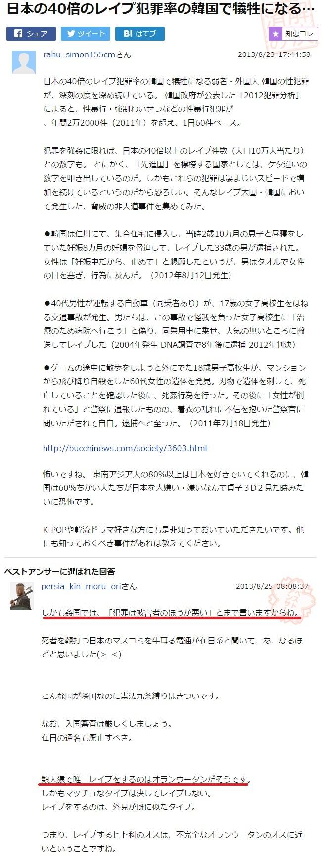 日本の40倍のレイプ犯罪率のチョン国