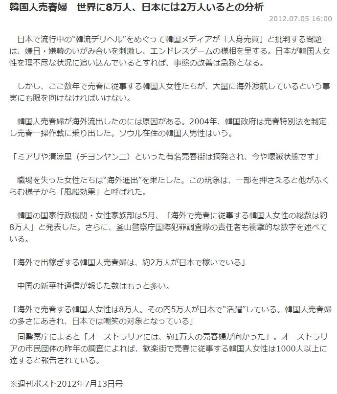 チョン売春婦は世界に8万人 日本には2万人いる