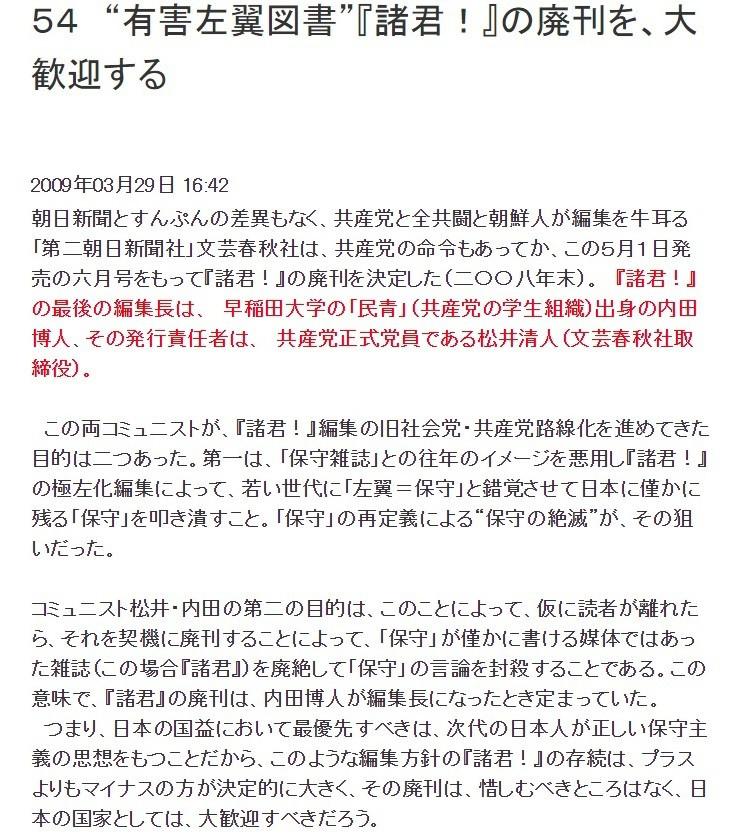 文藝春秋社長は共産党員2